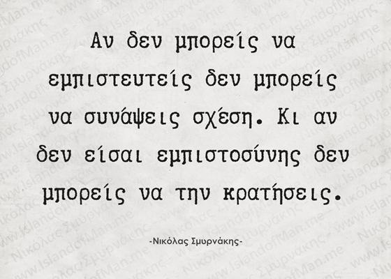 Αν δεν μπορείς να εμπιστευτείς | Νικόλας Σμυρνάκης