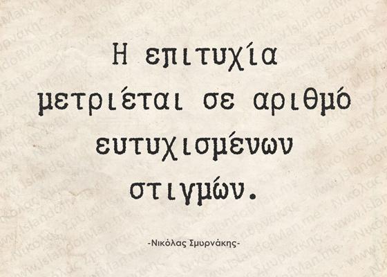 Η επιτυχία | Νικόλας Σμυρνάκης
