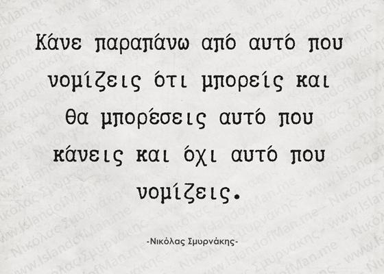 Κάνε παραπάνω από αυτό που νομίζεις ότι μπορείς | Νικόλας Σμυρνάκης
