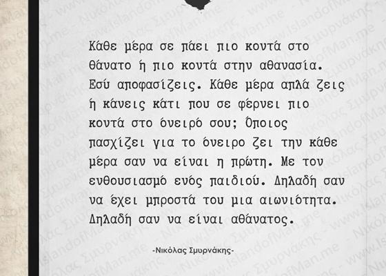Κάθε μέρα σε πάει πιο κοντά στο θάνατο | Νικόλας Σμυρνάκης