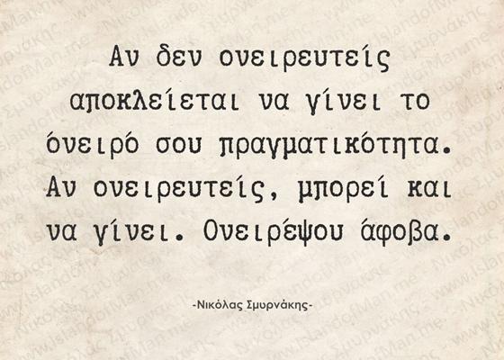 Αν δεν ονειρευτείς | Νικόλας Σμυρνάκης