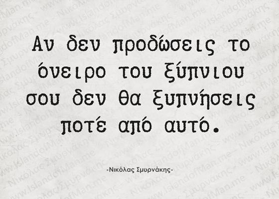 Αν δεν προδώσεις το όνειρο του ξύπνιου σου | Νικόλας Σμυρνάκης
