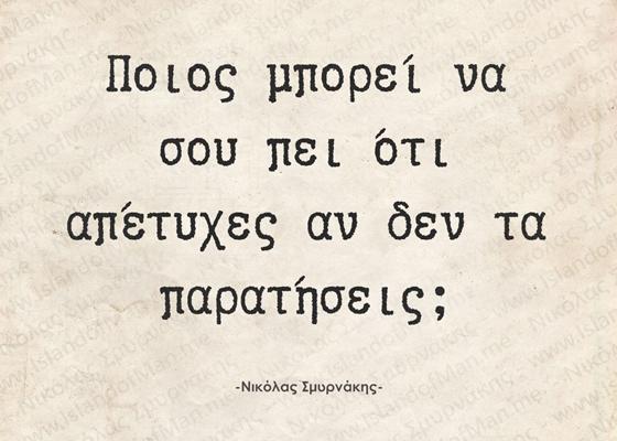 Ποιος μπορεί να σου πει ότι απέτυχες | Νικόλας Σμυρνάκης