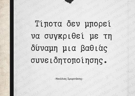 Τίποτα δεν μπορεί να συγκριθεί με τη δύναμη | Νικόλας Σμυρνάκης