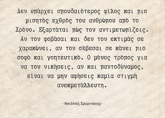 Δεν υπάρχει σπουδαιότερος φίλος | Νικόλας Σμυρνάκης