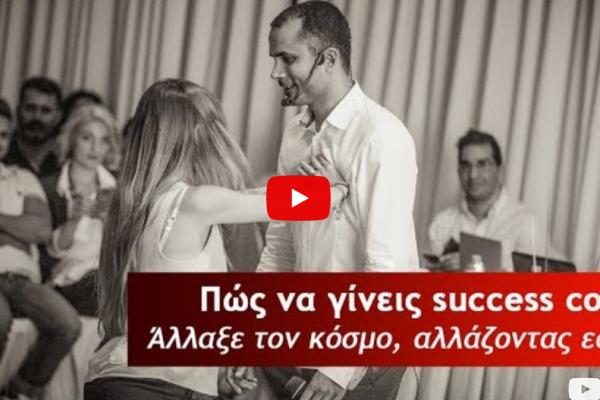 Νικόλας Σμυρνάκης | Πώς να γίνεις success coach; (video)