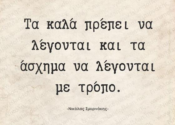 Τα καλά πρέπει να λέγονται | Νικόλας Σμυρνάκης