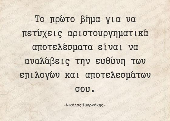 Το πρώτο βήμα για να πετύχεις | Νικόλας Σμυρνάκης