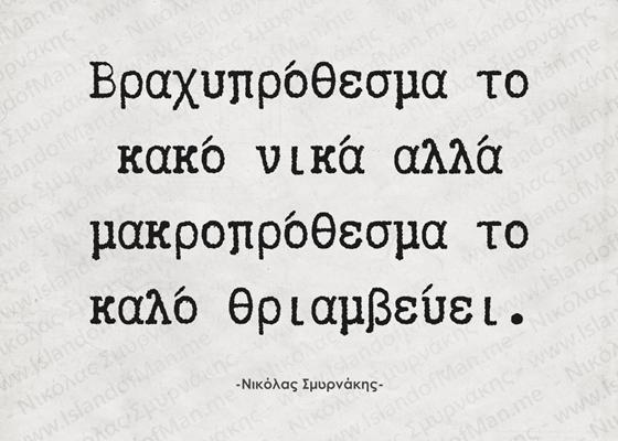 Βραχυπρόθεσμα το κακό νικά | Νικόλας Σμυρνάκης