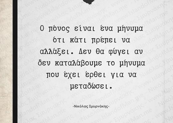 Ο πόνος είναι ένα μήνυμα ότι κάτι πρέπει να αλλάξει | Νικόλας Σμυρνάκης