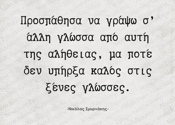 Προσπάθησα να γράψω σ' άλλη γλώσσα | Νικόλας Σμυρνάκης