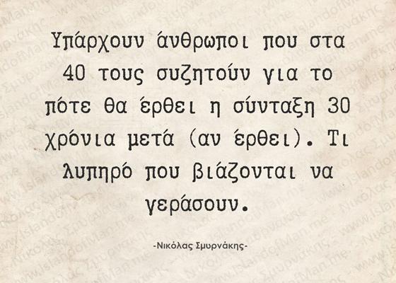 Υπάρχουν άνθρωποι | Νικόλας Σμυρνάκης