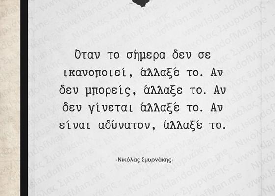 Όταν το σήμερα δεν σε ικανοποιεί | Νικόλας Σμυρνάκης