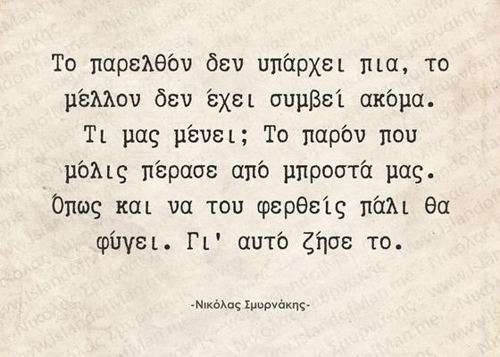 Το παρελθόν δεν υπάρχει πια | Νικόλας Σμυρνάκης