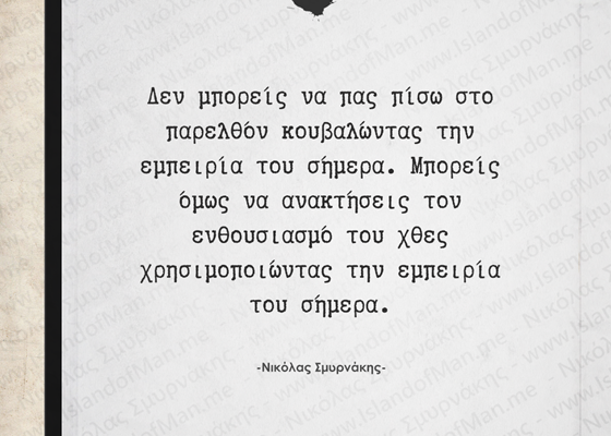 Δεν μπορείς να πας πίσω στο παρελθόν | Νικόλας Σμυρνάκης