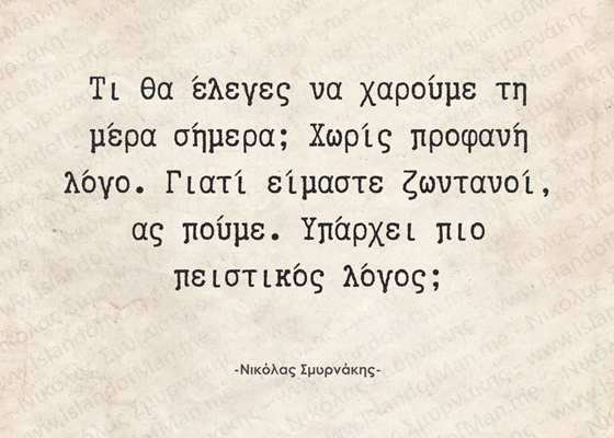 Τι θα έλεγες να χαρούμε τη μέρα σήμερα; | Νικόλας Σμυρνάκης