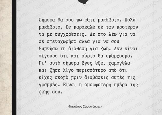 Σήμερα θα σου πω κάτι μακάβριο | Νικόλας Σμυρνάκης