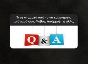 82ba3fa8793 Τι σε σταματά από το να κυνηγήσεις το όνειρό σου; Φόβος; Aπόρριψη ή άλλο;    #askNicolaSmyrnakis