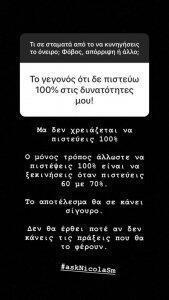 9eefcad9b89 Το γεγονός ότι δεν πιστεύω 100% στις δυνατότητές μου! Nicolas: Μα δεν  χρειάζεται να πιστεύεις 100%. Ο μόνος τρόπος άλλωστε να πιστέψεις 100%  είναι να ...